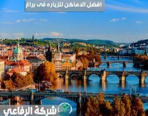 الاماكن للزياره فى براغ 300x234 - براغ عاصمة التشيك
