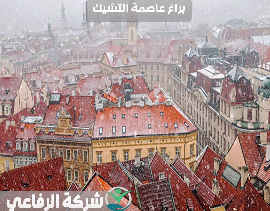 براغ عاصمة التشيك