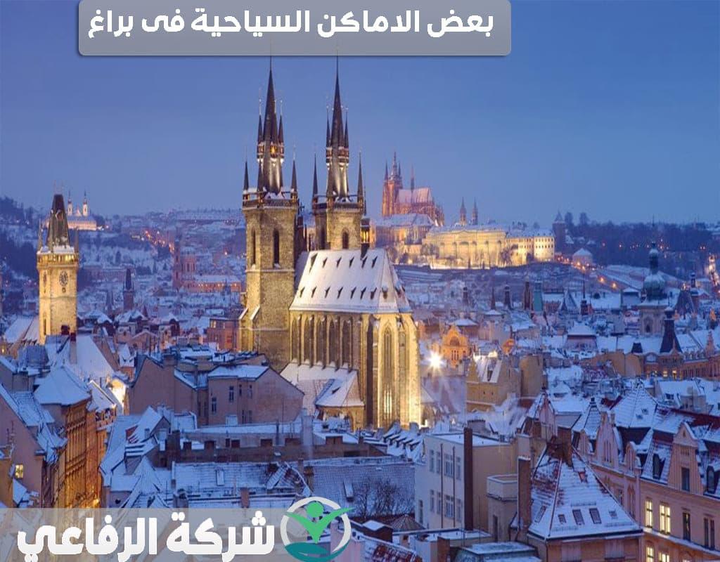 بعض الاماكن السياحية فى براغ