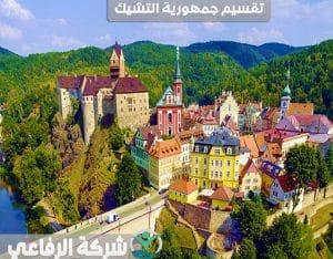 جمهورية التشيك 300x234 - جمهورية التشيك