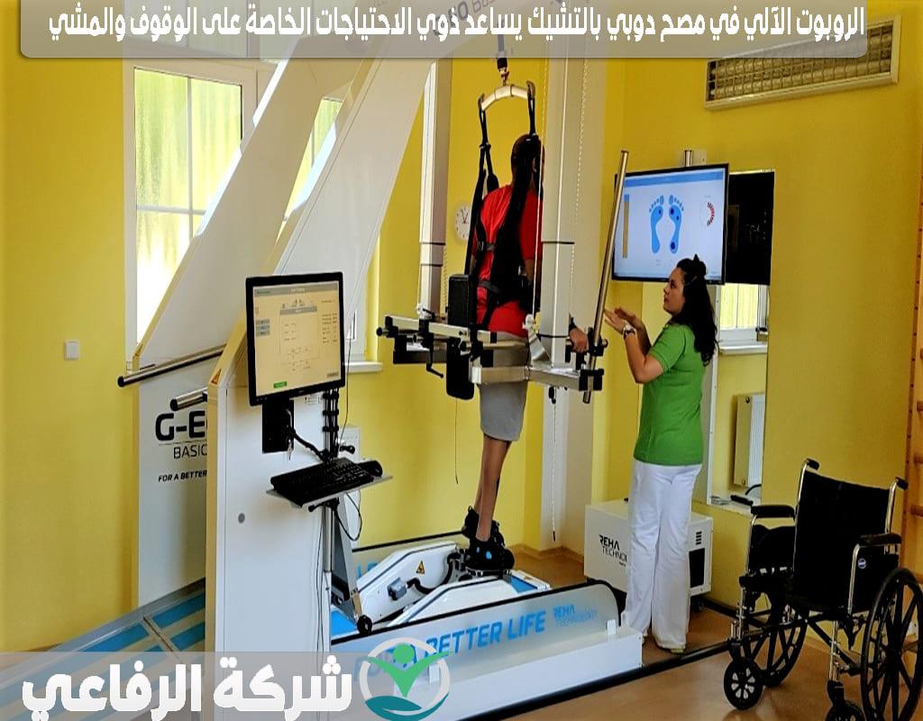 الروبوت الآلي في مصح دوبي بالتشيك يساعد ذوي الاحتياجات الخاصة على الوقوف والمشي