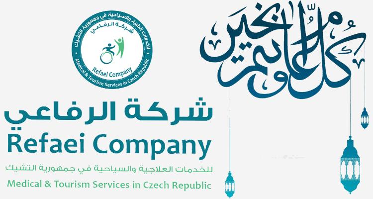 eid adha - رسالة خاصة من شركة الرفاعي